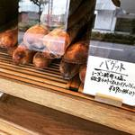 【京都パンめぐり】土日限定営業の卸売専門ベーカリー!行列人気で品切れ続出も☆「吉田パン」