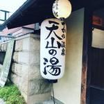 【京都温泉めぐり】嵐山スグの人気日帰り温泉!充実アメニティで大満足☆湯上りクラフトビールあり〼「さがの温泉 天山の湯」