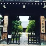 【京都お寺めぐり】元祖二条城とも呼ばれる豊臣秀吉の拠点!京都で最初の日蓮宗寺院☆「妙顕寺」