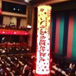 【京都南座】中村獅童&初音ミクの奇跡の共演☆歌舞伎を超えた驚愕舞台初登場「八月南座超歌舞伎」