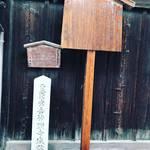 【京都史跡めぐり】豊臣秀吉の政治拠点だった城跡!お堀もあり元祖二条城との異名も☆「妙顕寺城跡」