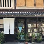 京町家☆「喫茶 ゆすらご」で時空を超える 不思議なランチタイム☆