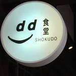 【烏丸カフェ】京都らしいお寺の中のカフェで美味しい和食を♪【佛光寺】