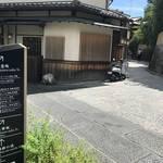 【京都名坂めぐり】二年坂、三年坂とくればここも!観光スポット清水の風情ある京の坂道☆「一念坂」