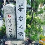 【京都名坂めぐり】清水焼発祥の地!夏の風物詩・陶器まつりの五条坂に続く☆「茶わん坂」