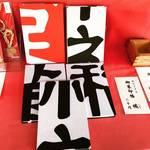 【京都神社めぐり】豊臣秀吉が御利益に『満足』して命名!大胆デザインの御朱印帳も☆「満足稲荷神社」