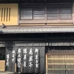 【京都和菓子】京都の思いが込められた和菓子店「塩芳軒」