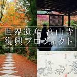 【世界文化遺産】台風被害の「栂尾山 高山寺」復興プロジェクトがスタート!