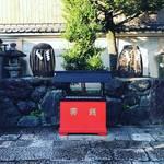 【京都神社めぐり】商売繁盛の神様・十日ゑびす祭でおなじみ!珍しい供養塔もあり☆「京都ゑびす神社」
