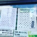 【京都マニアック土産】京都大学隣にある地図専門店!レアな地図記号手ぬぐいは即買☆「関西地図センター」
