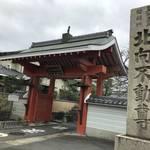 【京都お寺めぐり】伏見・竹田にある高速道路沿いの寺院!境内にはお不動さんだらけ☆「北向山不動院」