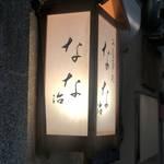 【京都小料理屋】丁寧で温かく、上質なお酒とお料理・大人が愉しめる小料理屋「なな治」