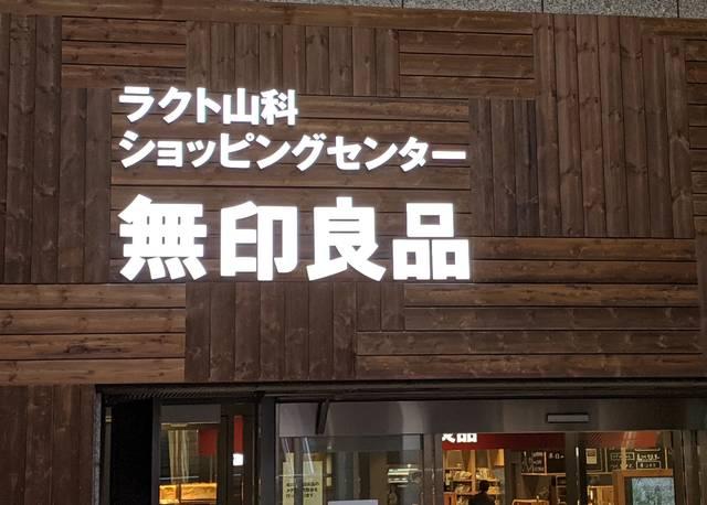 の が み 食パン 山科