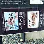 【京都神社仏閣めぐり】お念仏のふるさと知恩院境内の墓地奥!火除けと縁結びの神さま☆「濡髪(ぬれがみ)大明神」