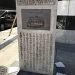 【京都ぶらり】日本初!明治時代に始まった電車の草分け☆産業遺産「電気鉄道事業発祥の地」