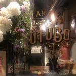 【京都居酒屋】祇園の隠れオシャレ居酒屋で昼飲みしましょ♩『IZAKAYA RUTUBO(イザカヤルツボ)』