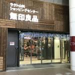 【新店】京都山科にオープン!新たな『食』の提案!!発酵食品も充実☆ラクト山科「無印良品」