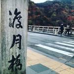 【2019京都紅葉最新】世界中を魅了する混雑必至の人気観光スポット!朝活が狙い目☆「嵐山・渡月橋」