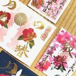【保存版】新春の初詣に集めたい、京都の御朱印まとめ&限定御朱印も!