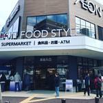 【開店】新店ラッシュの京都山科にオープン!食品や専門店そろう複合商業施設「イオンタウン山科椥辻」