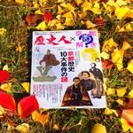 【歴史好き必見】「歴史人」× 京都まち歩き謎解きで京の街を楽しむ