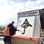 2019年の「今年の漢字®」は、令和の 『令』、漢字に込められた意味は?