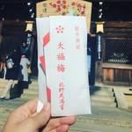 【京都神社めぐり】一年の厄除けを願う『大福梅』で迎える新年!来年の干支ねずみ絵馬も☆「北野天満宮」