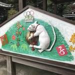 【京都神社めぐり】悲報!今回でラストの名物3D大絵馬!!東京五輪も盛り込まれた力作☆「諸羽神社」