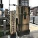 【京都街道ぶらり】江戸につづく大動脈『東海道』の登録文化財!現存する最古の道標☆「三条白川橋道標」