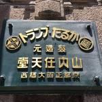 任天堂旧本社が安藤忠雄監修でホテルに生まれ変わる!2021年夏にオープン予定
