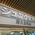 【閉店】京都を代表する大型書店「ジュンク堂書店 京都店」が2月末閉店へ…