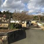 【京都温泉めぐり】丹波の自然に囲まれた庭園を望む露天岩風呂!霊泉の名湯「福知山温泉養老の湯」
