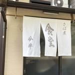 【京都ランチ】骨までやわらか〜絶品さば煮が名物「今井食堂」【上賀茂エリア】