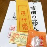【京都吉田神社】京都を代表する一大風物詩!混雑避けて朝参拝☆2020『節分祭』に行ってきました!!
