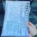 【京都お寺めぐり】生年月日から割り出す『開運推命おみくじ』も更新!今年一年の吉凶ズバリ的中☆「六波羅蜜寺」