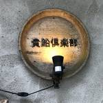 【京都ランチ】ジャズが流れるおしゃれなカフェ『貴船倶楽部』