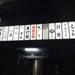【新店】京都3大ディープ酒場『四富会館』に1月オープン!ツウ好みの燗酒や銘柄ズラリ☆日本酒処「亀亀(キキ)」