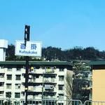 【京都ぶらり】NHK大河ドラマで注目☆明智光秀『本能寺の変』ルート!歴史の街道分岐点「沓掛」