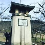 【京都建物めぐり】桜の名所に残る歴史文化遺産『ラジオ塔』☆地元民憩いのシンボル「円山公園」