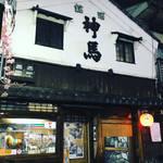 【京都酒場めぐり】吉田類も大絶賛☆老舗居酒屋の代表格!最高のアテと日本酒そろう名店「神馬(しんめ)」