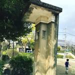 【京都建物めぐり】かすかに痕跡を残す『ラジオ塔』の遺構☆下鴨地域の憩いの場「萩児童公園」