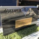 【京都街ぶらり】酒処伏見に大正時代創立のバス会社の石碑!京都イチ古い歴史あり☆「京阪バス発祥之地」