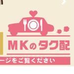 """MKタクシーが料理の""""タク配""""をスタート!GWはステイホームで美味しい料理をレッツ宅配"""
