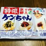 【京都おうちグルメ】こだわりの濃厚充填豆腐!目を引く斬新パッケージデザイン☆「男前豆腐」