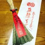 【京都神社】日本三大祭・祇園祭恒例『厄除けちまき』は疫病終息願い前倒し授与中☆「八坂神社」