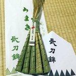 【2020京都祇園祭】今年はネットで『厄除けちまき』授与!新型コロナ感染予防対策「長刀鉾保存会」