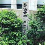 【京都ぶらり】豊臣秀吉時代のキリシタン殉教の足跡!かつての名残りも「妙満寺跡・二十六聖人発祥地」