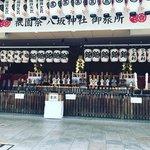 【京都珍風景】前代未聞!新型コロナ感染予防で御神輿の奉安なし「祇園祭八坂神社御旅所」