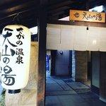【京都温泉めぐり】新型コロナ感染防止対策徹底!嵐山スグの人気日帰り入浴「さがの温泉 天山の湯」