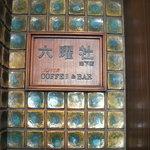 京都を見守ってきた老舗喫茶「珈琲店 六曜社」、3代目の思い